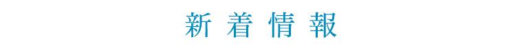 新着情報 平山観光株式会社