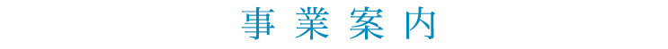 平山観光株式会社 事業案内