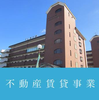 平山観光株式会社 不動産賃貸事業