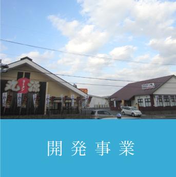 平山観光株式会社 開発事業