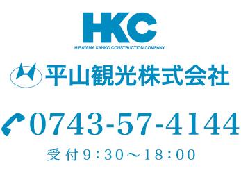 平山観光株式会社