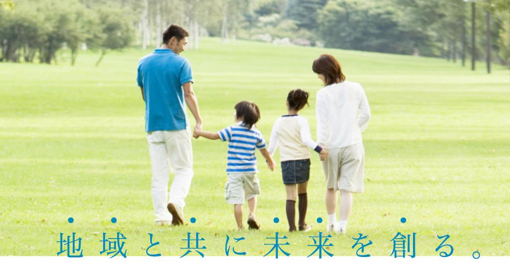 地域と共に未来を創る 平山観光株式会社